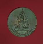 11020 เหรียยเจ้าใหญ่อินแปลง อุบลราชธานี 200 ปี เนื้อนวะ 93