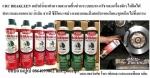 ฝ่ายขาย ปูเป้0864099062 line:poupelps สินค้าCRC BRAKLEEN สเปรย์ทำความสะอาดชิ้นส่