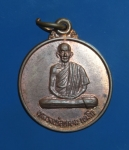 เหรียญหลวงพ่อเกษม เขมโก ออกวัดคลองน้ำไหล จ.กำแพงเพชร  (N43299)