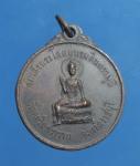 เหรียญสมเด็จพระโคดมบรมอินทรามุนี วัดอมรินทราราม จ.ราชบุรี  (N43301)