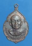 เหรียญหลวงพ่อสมชาย วัดเขาสุกิม จันทบุรี  (N43315)
