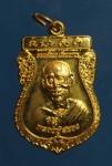 เหรียญหลวงปู่สรวง วัดเทพสรธรรมาราม(บาย ตึ๊กเจีย) จ.ปทุมธานี ปี2555  (N43319)