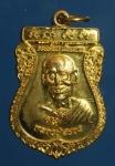 เหรียญหลวงปู่สรวง วัดเทพสรธรรมาราม(บาย ตึ๊กเจีย) จ.ปทุมธานี ปี2555   (N43320)