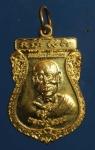 เหรียญหลวงปู่สรวง วัดเทพสรธรรมาราม(บาย ตึ๊กเจีย) จ.ปทุมธานี ปี2555   (N43321)