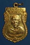 เหรียญหลวงปู่สรวง วัดเทพสรธรรมาราม(บาย ตึ๊กเจีย) จ.ปทุมธานี ปี2555 (N43322)