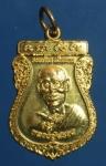 เหรียญหลวงปู่สรวง วัดเทพสรธรรมาราม(บาย ตึ๊กเจีย) จ.ปทุมธานี ปี2555  (N43323)