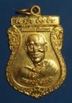 เหรียญหลวงปู่สรวง วัดเทพสรธรรมาราม(บาย ตึ๊กเจีย) จ.ปทุมธานี ปี2555 (N43324)