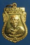 เหรียญหลวงปู่สรวง วัดเทพสรธรรมาราม(บาย ตึ๊กเจีย) จ.ปทุมธานี ปี2555  (N43326)