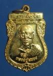 เหรียญหลวงปู่สรวง วัดเทพสรธรรมาราม(บาย ตึ๊กเจีย) จ.ปทุมธานี ปี2555  (N43327)