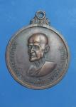 เหรียญพระอาจารย์ขาว  วัดถ้ำกลองเพล  จ.อุดรธานี  (N43348)