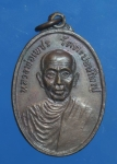 เหรียญหลวงพ่อเพชร วัดตะปอนใหญ่ จ. จันทบุรี  (N43352)