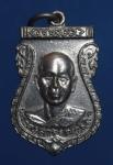 เหรียญเสมา พระครูสุวรรณวรกิจ(หลวงปู่ใจ) วัดรางตันนิลประดิษฐ์ บ้านแพ้ว สมุทรสาคร
