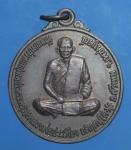 เหรียญหลวงพ่อประเทือง  วัดหนองย่างทอย จ.เพชรบูรณ์ รุ่นหนุมานเชิญธงชนะศึก  (N4336