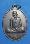 เหรียญหลวงปู่ลือ  วัดป่านาทามวนาวาส  จ. มุกดาหาร  (N43365)