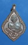 เหรียญหลวงพ่อคูณ วัดบ้านไร่ จ. นครราชสีมา  (N43368)