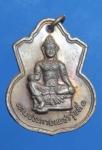 เหรียญหลวงพ่อโต วัดคลองมอญ  จ. ชัยนาญ ปี 2529  (N43370)