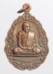 หลวงปู่ทองมา วัดบ้านอ้อยช้าง จ. นครรชสีมา (N43390)