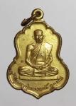 เหรียญหลวงปู่ทองฤทธิ์  วัดป่าฉันทนิมิตร จ. กาฬสินธุ์  (N43391)