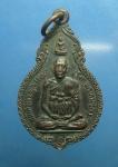 เหรียญสมเด็จพุฒาจารย์(โต) ออกวัดห้วยทราย ปี22 จ.สระบุรี  (N43414)