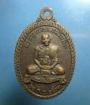 เหรียญพระครูนครธรรมโฆสิท ปี37 วัดบึงไทย จ.นครราชสีมา  (N43416)