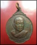เหรียญหลวงพ่อสมชาย วัดเขาสุกิม ปี29 จ.จันทบุรี  (N43426)