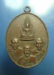 เหรียญหลวงปู่โสภณ-หลวงปู่ถาวร-หลวงปู่ลี วัดพนมไพร ปี30 จ.ขอนแก่น  (N43427)
