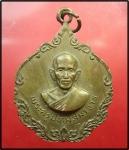เหรียญพระครูปทุมสมาจาร(เนียม) ปี23 วัดปทุมทอง จ.ปทุมธานี  (N43428)