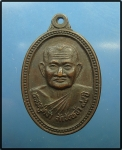 เหรียญหลวงปู่คร่ำ วัดวังหว้า ที่ระลึกวัดไพรสนท์ จ.ร้อยเอ็ด  (N43431)