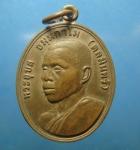 เหรียญพระอุบล วัดบ่อเงิน ปี 39 จ.ปทุมธานี  (N43436)