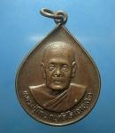เหรียญหลวงปู่โทน วัดบูรพา ปี32 จ.อุบลราชธานี   (N43438)