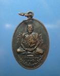 เหรียญหลวงพ่อวิสุทธิ์ วัดอัมพวันคีรี ปี21 จ.นครสวรรค์   (N43441)