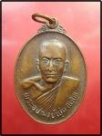 เหรียญพระอุปฌาย์พุ่ม ปี22 วัดปากคู จ.สุราษฎร์ธานี  (N43442)