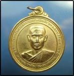 เหรียญ พระวรรณะอณุโณ วัดหลักหกรัตนนาราม ราชบุรี   (N43448)