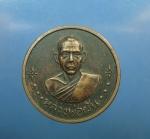 เหรียญโภคทรัพย์หลวงพ่อผัน วัดในสองวิหาร สมุทรปราการ  (N43452)