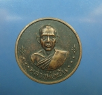 เหรียญโภคทรัพย์หลวงพ่อผัน วัดในสองวิหาร สมุทรปราการ  (N43454)
