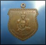 เหรียญหลวงพ่อพร อมโร -หลวงปู่ชื่น ปาสาธิโก วัดศาลาแดง จ.นครสวรรค์ (N43460)