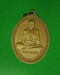 11290 เหรียญหลวงพ่อตาทอง กระทุ่มแบน สมุทรสาคร บล็อกกองกษปาณ์ 79