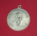11337 เหรียญหลวงพ่อสละ วัดท้องคุ้ง ลพบุรี เนื้อเงิน 69
