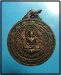 เหรียญพระพุทธ วัดถ้ำเอราวัณ รุ่นสร้างศาลาการเปรียญ จ.หนองบัวลำภู (N43465)