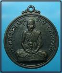 เหรียญพระครูโสภณปทุมรักษ์ วัดบัวงาม จ.ราชบุรี (N43467)