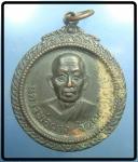เหรียญกลมหลวงพ่อผาง วัดอุดมคงคาคีรีเขตต์ จ.ขอนแก่น (N43478)