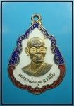 เหรียญหลวงพ่อพุธ วัดป่าชินรังสี จ.ฉะเชิงเทรา (N43481)