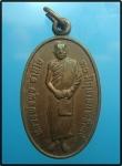 เหรียญหลวงพ่อพุธ วัดป่าสาลวัน รุ่นพระพ่อพระแม่ จ.นครราชสีมา (N43483)