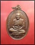 เหรียญพระอาจารย์อาจ วัดศาลาลอย จ.นครราชสีมา (N43484)