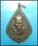 เหรียญหลวงพ่อเอีย วัดบ้านด่าน หลัง หลวงพ่อสม จ.ปราจีนบุรี (N43485)