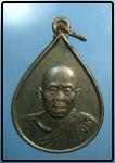 เหรียญหลวงพ่อคูณ วัดบ้านไร่ รุ่น บริจาคโลหิต จ.โคราช (N43488)