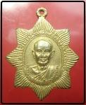 เหรียญหลวงพ่อผาง วัดหนองบัว ปี19 จ.อุบลราชธานี  (N43490)