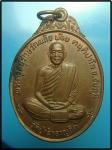 เหรียญพระครูอนุรักษ์วัฒนกิจ วัดป่าสำราญจิต จ.ชัยภูมิ (N43498)