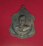 11383 เหรียญพระราชทานเพลิงศพ หลวงพ่อเบี้ย วัดไทรททอง เพชรบุรี ปี 2518 เนื้อทองแด