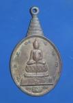 เหรียญพระชัยหลังช้าง ภปร. (N43508)